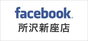 facebook 所沢新座店