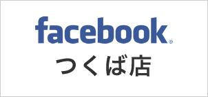 facebook つくば店