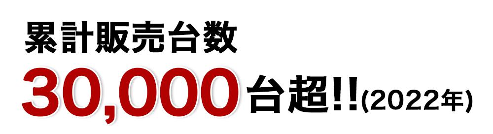 累計販売台数20,000台突破!!(2018年)